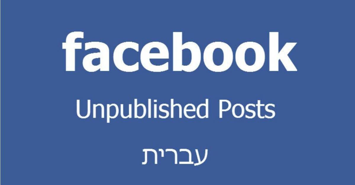 העלאת פוסטים ללא חשיפה אורגנית בפייסבוק