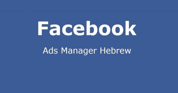 מדריך בעברית להעלאת קמפיין ומודעות באדס מנג'ר – פייסבוק